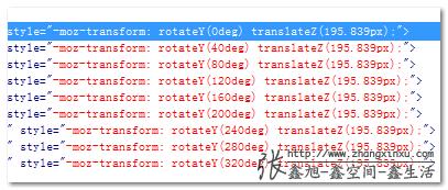 旋转木马demo页面translateZ值大小