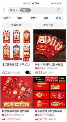 抖音快手春节年货玩法完整大揭秘,日进500不是梦